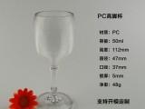 双盈塑料红酒杯