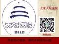 北京天坛医院预约挂号神经外科张俊廷代理挂号