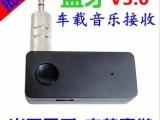 车载/三星苹果手机/平板蓝牙音乐无线接收器蓝牙3.0