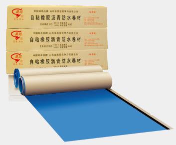山东无胎自粘公司——大量出售质量好的自粘防水卷材