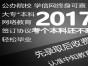 河南财经政法大学函授站成人高考学历提升函授站诚招合作单位