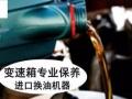 上海宝马自动变速箱维修 鑫钜38市连锁