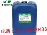 上海建飞环保科技有限公司,多功能脱脂除油剂JF-CL181
