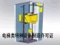 电梯类特种设备制造许可证办理(天津)