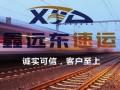 加盟鑫远东速运有哪些优势?