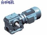 250W硬齿面减速马达 台湾TTS厂家直销