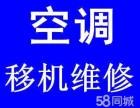 温州新城 汤家桥空调维修师傅号码 (拆装24小时服务)换板