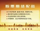 上海股指期貨代理應注意哪些細
