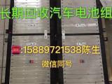 惠州收购公司回收电池(惠州长期回收聚合物动力电池)汽车电池组