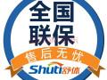 欢迎访问~上海伊莱克斯燃气灶售后服务维修官方网站维修中心