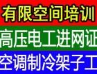 朝阳四惠电气焊证复审 氩弧焊二保焊培训 物业经理培训