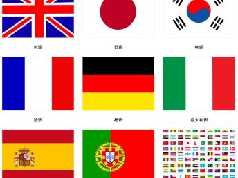 英语翻译日语翻译韩语翻译法语翻译德语翻译意大利语翻译