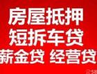 广州学生借款 广州民间借款 广州民间典当广州私人借款信用借款