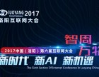 2017洛阳市第六届互联网大会