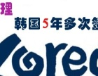 韩国五年多次签证(可接收曾在韩国日本打工研修经历者)