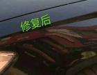 孟师傅汽车凹陷修复