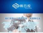 云控群控系统-强大的营销助手
