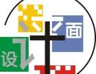 平面设计软件PS/AI/ID/CDR零基础速成班培训