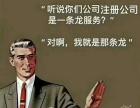 浦珠路 注册公司 注册商标 验资刻章 变更法人