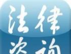 免费法律咨询热线 嘉定安亭婚姻律师 代理离婚诉讼