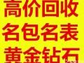 杭州丁兰哪里典当抵押回收黄金钻戒铂金首饰地方?
