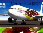 大连机场国内国际航空空运