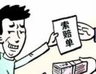 中国人寿保险(车险.交强险商业险) 代办捡车违章