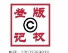 12年从业经验 无锡软件著作权,无锡版权登记业务