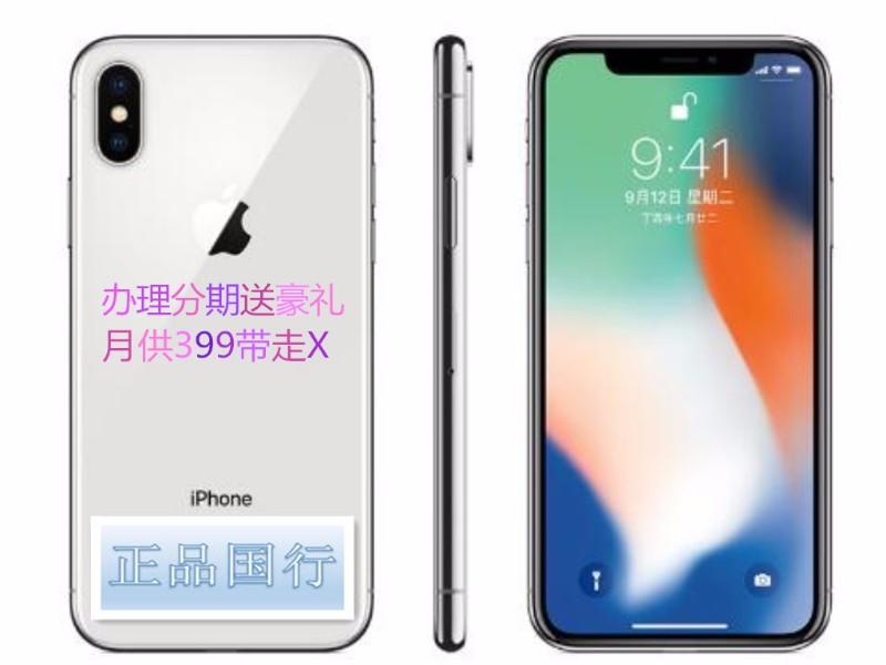 南京全新苹果X 分期月供388,轻松带走可以抵押,置换,回收