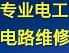 李沧区专业电路维修 电路短路维修 安装灯具开关插座