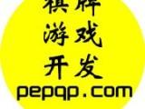 安徽手机棋牌游戏开发公司,鹏派实力派