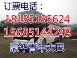 贵阳到南阳客车查询表18185185624/货物托运