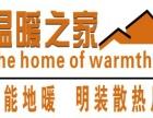北京温暖之家节能科技发展有限公司