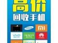 苏州vivox20手机回收苏州上门回收高价回收