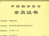 资深翻译-大会交传同传口译/陪同/会议/展会 /外