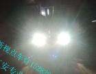 标志4008大灯改装广安新视点车灯改业车灯改装