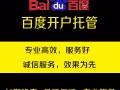 南宁教育行业网络推广开户找广州千度网络