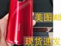 广州哪里有分期美图手机 支持分期付款 0首付
