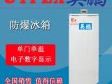 广州黄埔区英鹏防爆冰箱送货上门包安装,防爆冰箱厂家电话