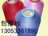 供应 较受欢迎840/70*2氨纶包覆纱锦纶花边织带弹力纱线 推