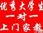 桂林找家教选择哪家大学生家教中心较可靠大学生有经验