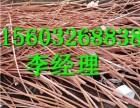唐山废铜回收周边废旧电缆回收铜排回收
