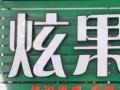 厦门炫果切台湾进口水果外送配送|鲜榨果汁|水果拼盘