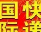丽江国际快递公司寄私人物品到国外,食品,衣服
