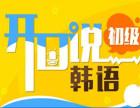 上海韩语入门培训班 培训流程系统专业严格