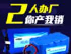 迪速锂电池设备加盟