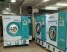 西安干洗店加盟-洗涤设备-西安干洗机水洗机烘干机