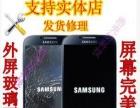 长沙三星手机S6换屏NOTE4 i9500售后维修