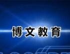 郑州博文电脑办公专家(实用班)寒假招生中