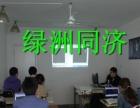 建筑方案设计培训找上海绿洲同济培训学校诚信经营